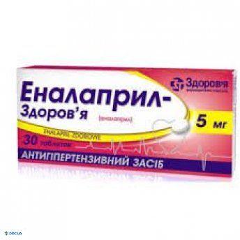 Эналаприл-Здоровье таблетки 5 мг №30