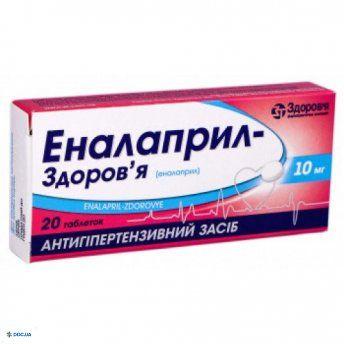 Эналаприл-Здоровье таблетки 10 мг №20