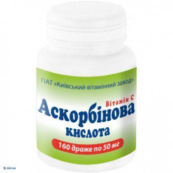 Аскорбиновая кислота драже 50 мг №160