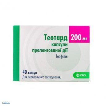 Теотард капсулы пролонгированного действия 200 мг, №40