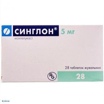 Синглон таблетки для жевания 5 мг блистер, №28