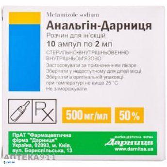 Анальгин-Дарница 500 мг/мл ампула 2 мл №10
