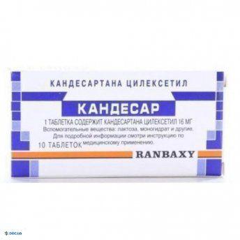 Кандесар таблетки 16 мг №10