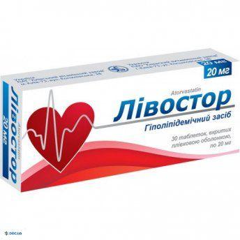 Ливостор таблетки 20 мг №30