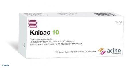 Кливас таблетки 10 мг №30