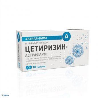 Цетиризин-Астрафарм таблетки 10мг №10