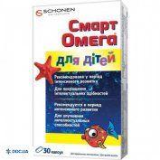 Препарат: Смарт Омега для детей касулы №30