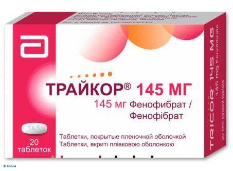 Трайкор таблетки 145 мг №20