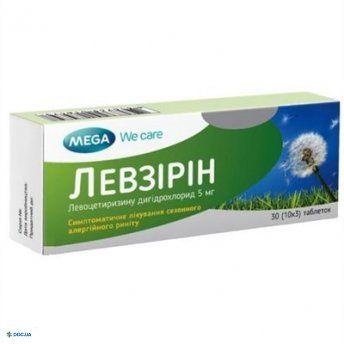Левзирин таблетки 5 мг №30