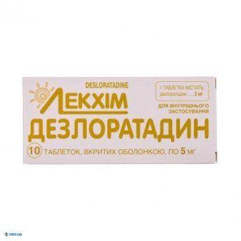 Дезлоратадин таблетки, покрытые пленочной оболочкой 5 мг блистер, №10