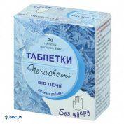 Препарат: Печаевские от изжоги таблетки без сахара №20