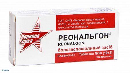 Реональгон таблетки №20