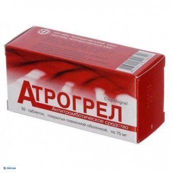 Атрогрел таблетки 75 мг № 30