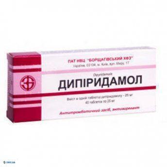 Дипиридамол таблетки 25 мг №40