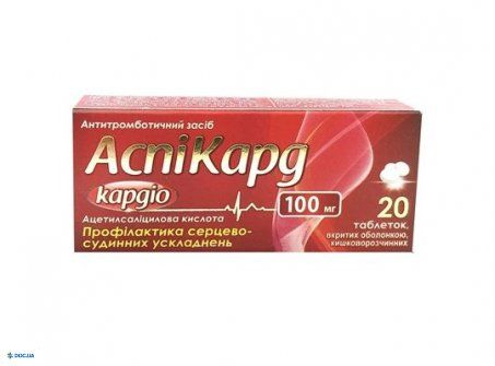 Аспикард Кардио таблетки 100 мг №20