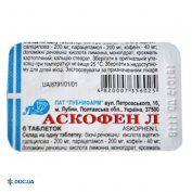 Препарат: Аскофен Л таблетки №6