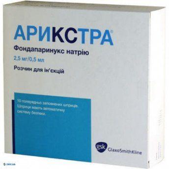 Арикстра раствор 2,5 мг/0,5 мл шприц №10