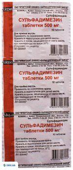 Сульфадимезин таблетки 500 мг №10