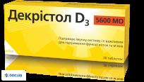 Препарат: Декристол Д3 таблетки, 5600 МЕ № 30