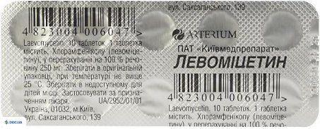 Левомицетин таблетки 250 мг №10 КМП