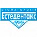 Клиника - Эстедентакс, стоматология. Онлайн запись в клинику на сайте Doc.ua (044) 337-07-07