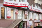 Active-Medical (Актив-Медикал) Active-Medical на пр. Ленина. Онлайн запись в клинику на сайте Doc.ua (051) 271-41-77