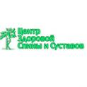 Клиника - Центр здоровой спины и суставов. Онлайн запись в клинику на сайте Doc.ua (044) 337-07-07