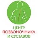 Клиника - Региональный центр позвоночника и суставов. Онлайн запись в клинику на сайте Doc.ua (057) 781 07 07