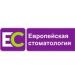 Клиника - Европейская стоматология. Онлайн запись в клинику на сайте Doc.ua (057) 781 07 07
