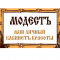 Клиника - Кабинет красоты МодЕстЪ. Онлайн запись в клинику на сайте Doc.ua (044) 337-07-07