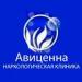 Клиника - Авиценна. Онлайн запись в клинику на сайте Doc.ua (057) 781 07 07