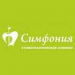 Клиника - Симфония, стоматологическая клиника. Онлайн запись в клинику на сайте Doc.ua (057) 781 07 07
