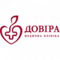 Клиника - Довіра. Онлайн запись в клинику на сайте Doc.ua (056) 784 17 07
