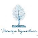 Клиника - Клиника доктора Куликовича. Онлайн запись в клинику на сайте Doc.ua (056) 784 17 07
