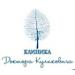 Клиника - доктора Куликовича. Онлайн запись в клинику на сайте Doc.ua (056)785 07 07
