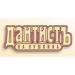 Клиника - ДантистЪ на Пушкина. Онлайн запись в клинику на сайте Doc.ua (056) 784 17 07