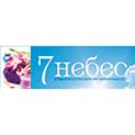 Клиника - 7 небес, студия восстановления жизненных сил. Онлайн запись в клинику на сайте Doc.ua (056) 784 17 07