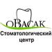 Клиника - Овасак в Одессе. Онлайн запись в клинику на сайте Doc.ua (048)736 07 07
