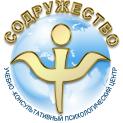 Клиника - Учебно-консультативный психологический центр «Содружество». Онлайн запись в клинику на сайте Doc.ua (048)736 07 07
