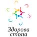 Клиника - Здоровая стопа, центр подологии Оксанs Маланчак. Онлайн запись в клинику на сайте Doc.ua (032) 253-07-07