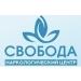 Клиника - СВОБОДА в Одессе. Онлайн запись в клинику на сайте Doc.ua (048)736 07 07