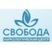 Клиника - СВОБОДА в Днепре. Онлайн запись в клинику на сайте Doc.ua (056) 784 17 07