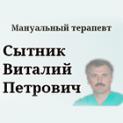 Клиника - Мануальная терапия. Онлайн запись в клинику на сайте Doc.ua (051) 271-41-77