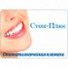 Клиника - Стом-Плюс. Онлайн запись в клинику на сайте Doc.ua (051) 271-41-77