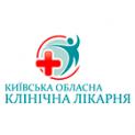 Клиника - Киевская областная клиническая больница «Отделение отоларингологии». Онлайн запись в клинику на сайте Doc.ua (044) 337-07-07