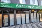 Медицинский кабинет «ЛІКАР ПОРУЧ з вами» . Онлайн запись в клинику на сайте Doc.ua 0