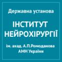 Клиника - Институт нейрохирургии им. акад. Ромоданова НАМН Украины. Онлайн запись в клинику на сайте Doc.ua (044) 337-07-07
