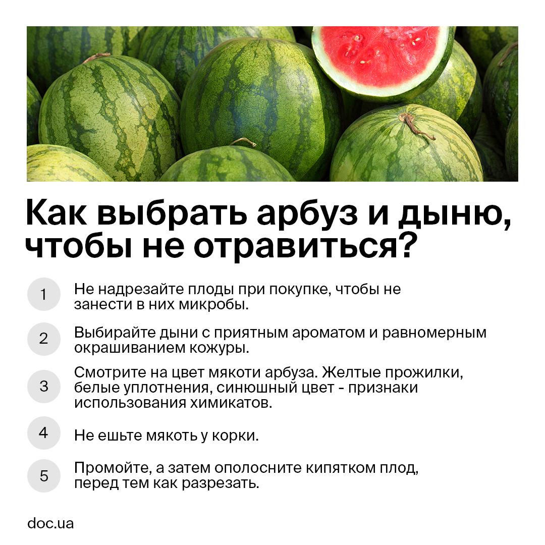 как правильно выбрать арбуз чтобы не отравиться