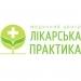 Клиника - Врачебная практика. Онлайн запись в клинику на сайте Doc.ua (044) 337-07-07