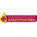 Клиника - Альтернатива, амбулаторний центр. Онлайн запись в клинику на сайте Doc.ua (044) 337-07-07